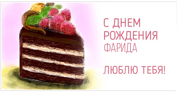С Днем Рождения, Фарида! Люблю тебя!