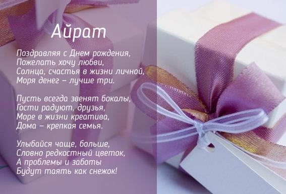 Картинка с Днем Рождения в стихах для имени Айрат