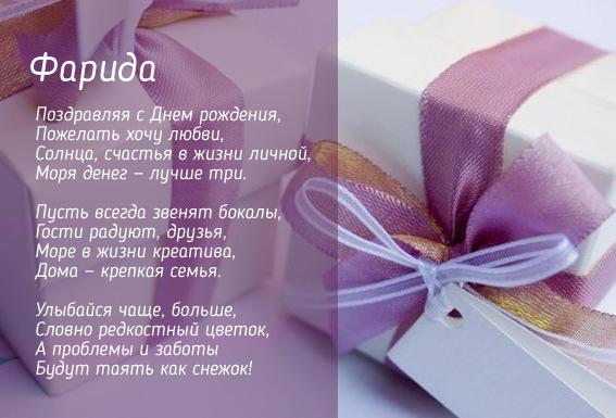 Картинка с Днем Рождения в стихах для имени Фарида