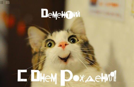 Смешная картинка с Днем Рождения Дементий