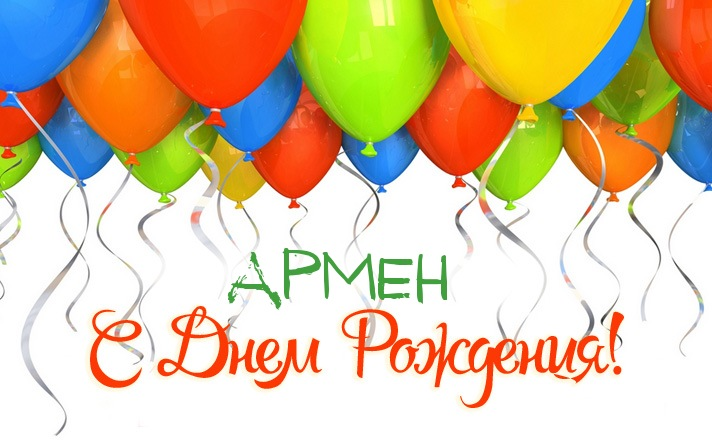 с днем рождения армен картинки