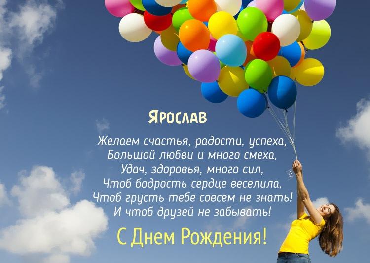 Картинка с Днем Рождения с пожеланиями для имени Ярослав