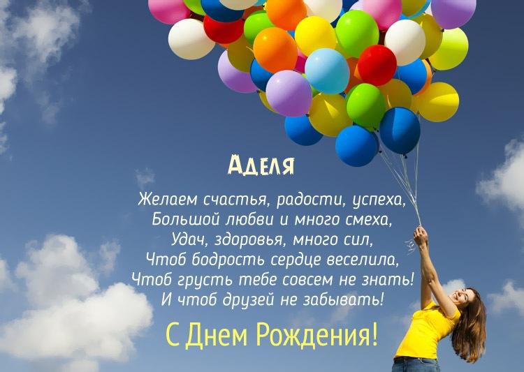 Картинка с Днем Рождения с пожеланиями для имени Аделя