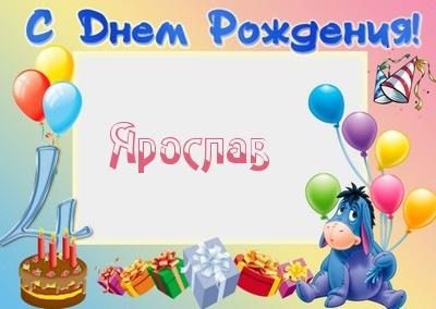 Детская картинка с Днем Рождения Ярослав