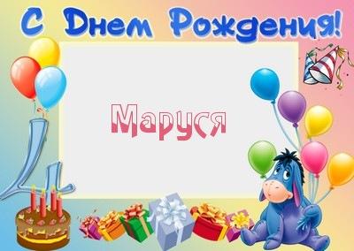 Детская картинка с Днем Рождения Маруся