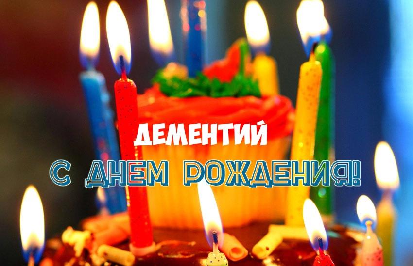 Открытка с Днем Рождения Дементий!