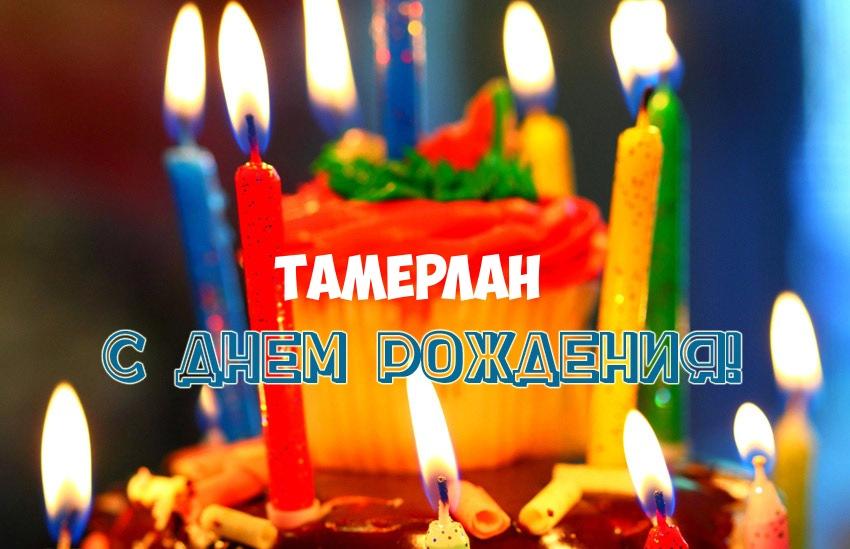 Открытка с Днем Рождения Тамерлан!