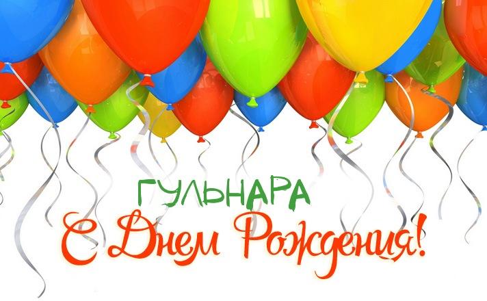 поздравления с днем рождения для гульнары