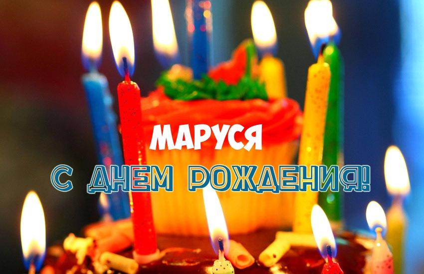 Открытка с Днем Рождения Маруся!