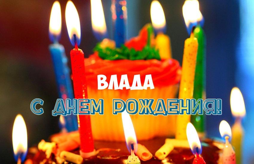 Открытка с днем рождения владе