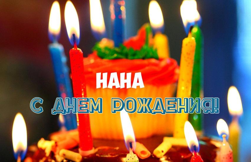 Открытка с Днем Рождения Нана!