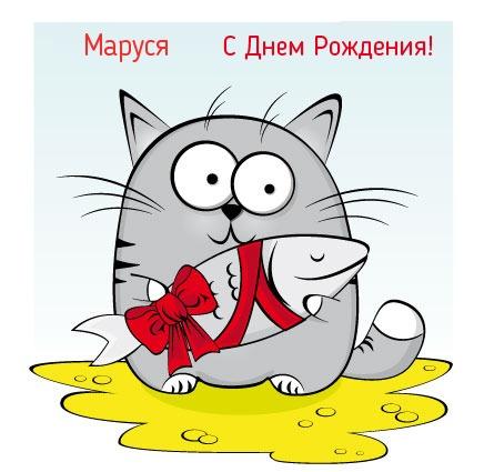 Прикольная картинка с Днем Рождения Маруся!