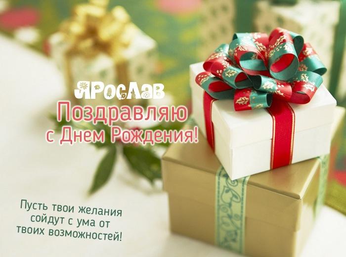 Картинка поздравление с Днем Рождения Ярослав