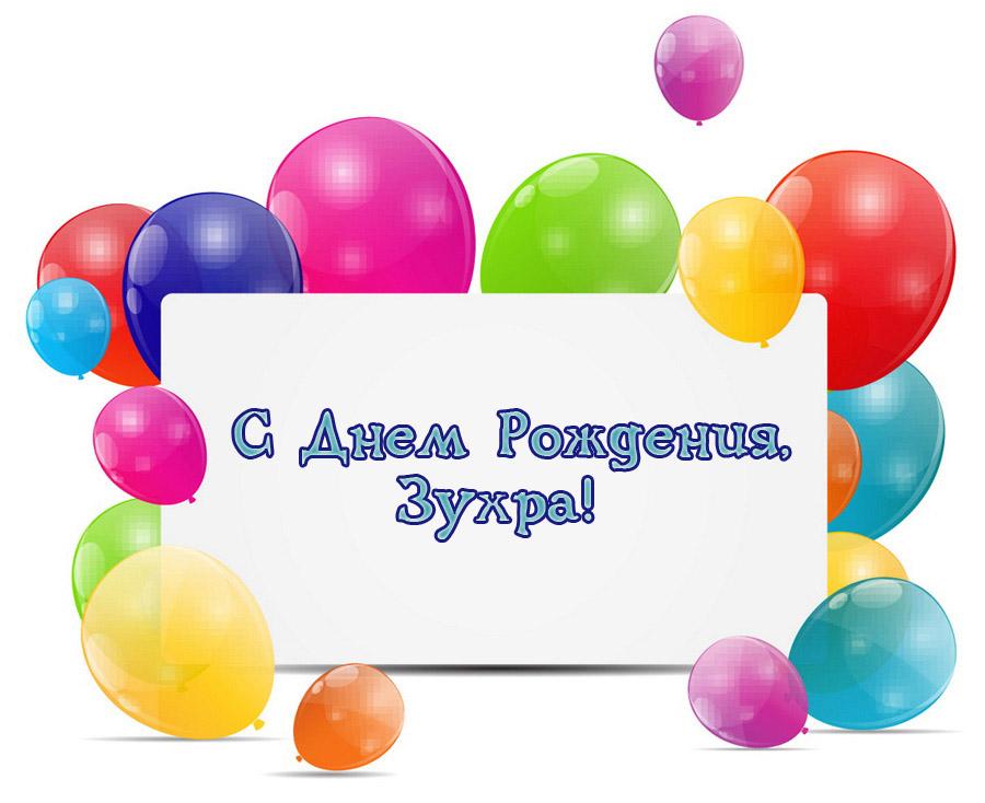 Поздравления с днем рождения для зухры 84