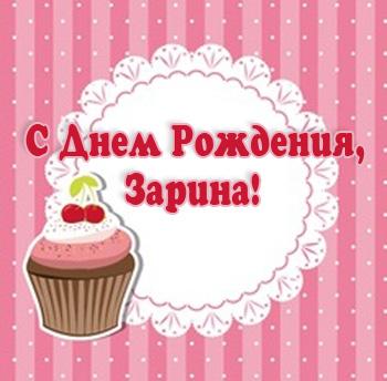 зарина с днем рождения картинки