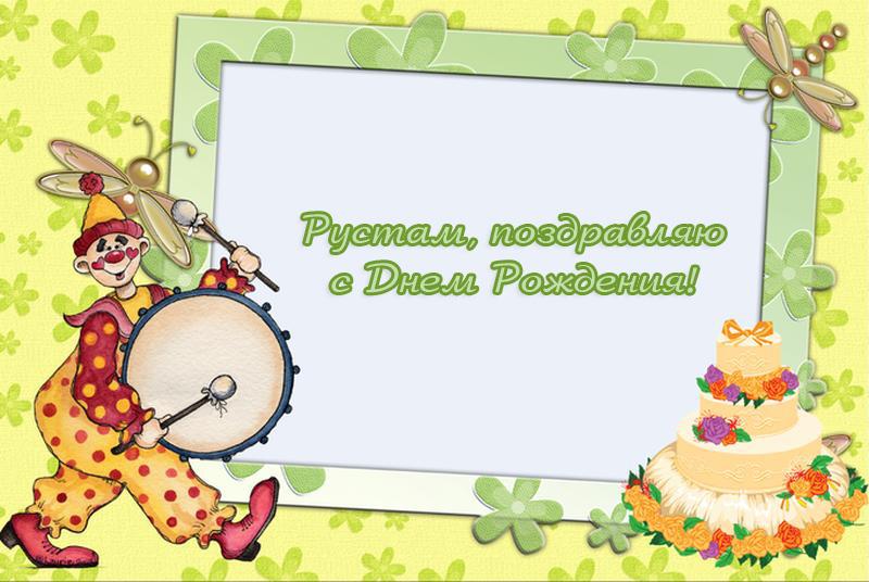 Рустам, поздравляю с Днем Рождения!