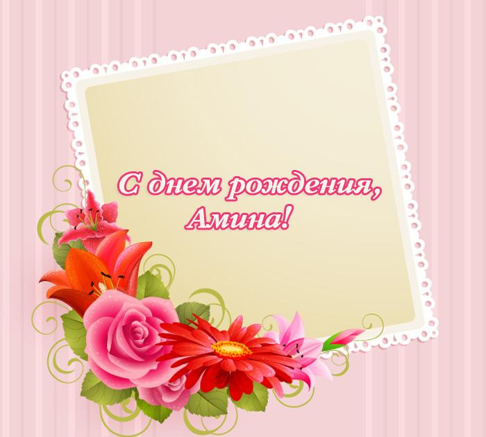 С Днем Рождения, Амина!