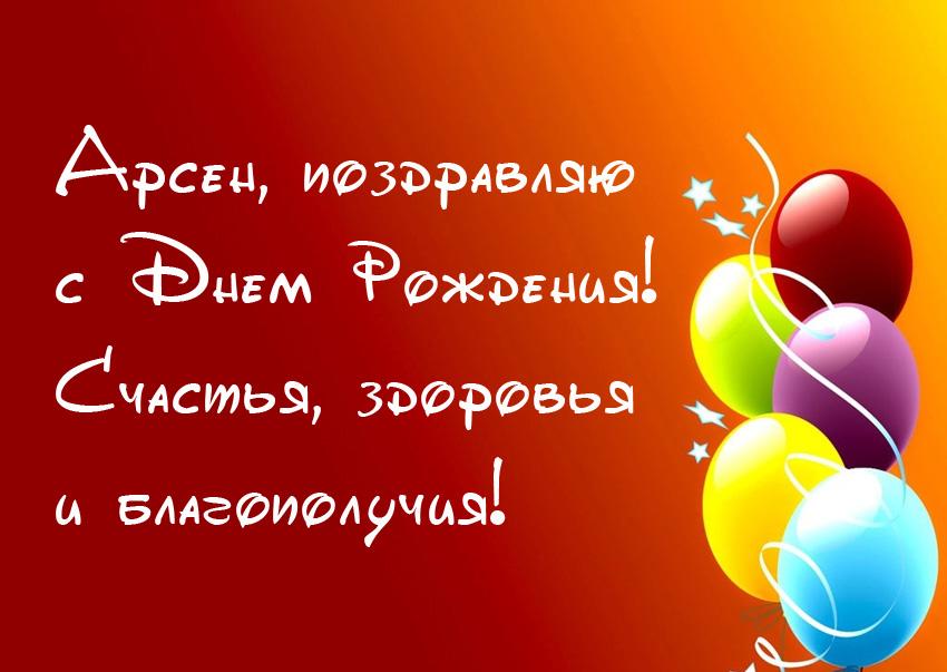 с днем рождения арсен картинки
