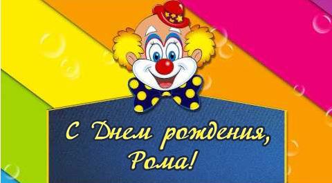 Поздравление от клоуна с Днем Рождения, Рома!