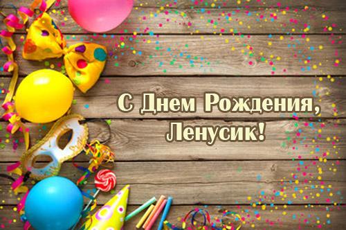 картинки с днем рождения ленусик