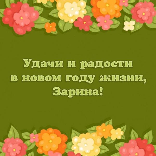 Поздравления для зарины