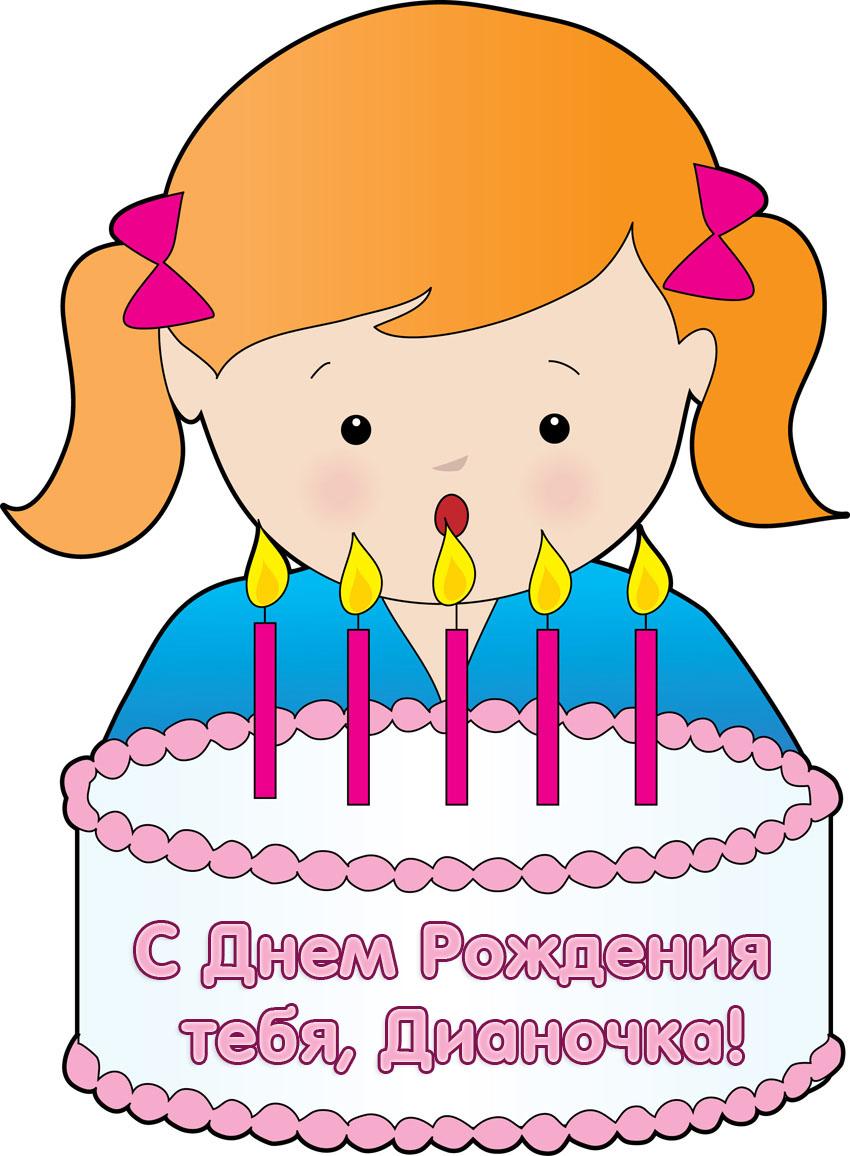 С Днем Рождения тебя, Дианочка!