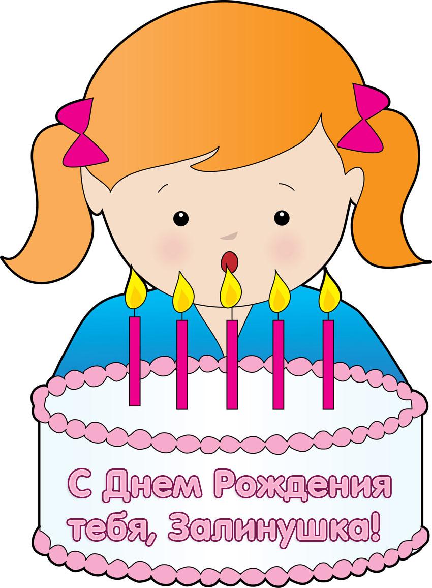 С Днем Рождения тебя, Залинушка!