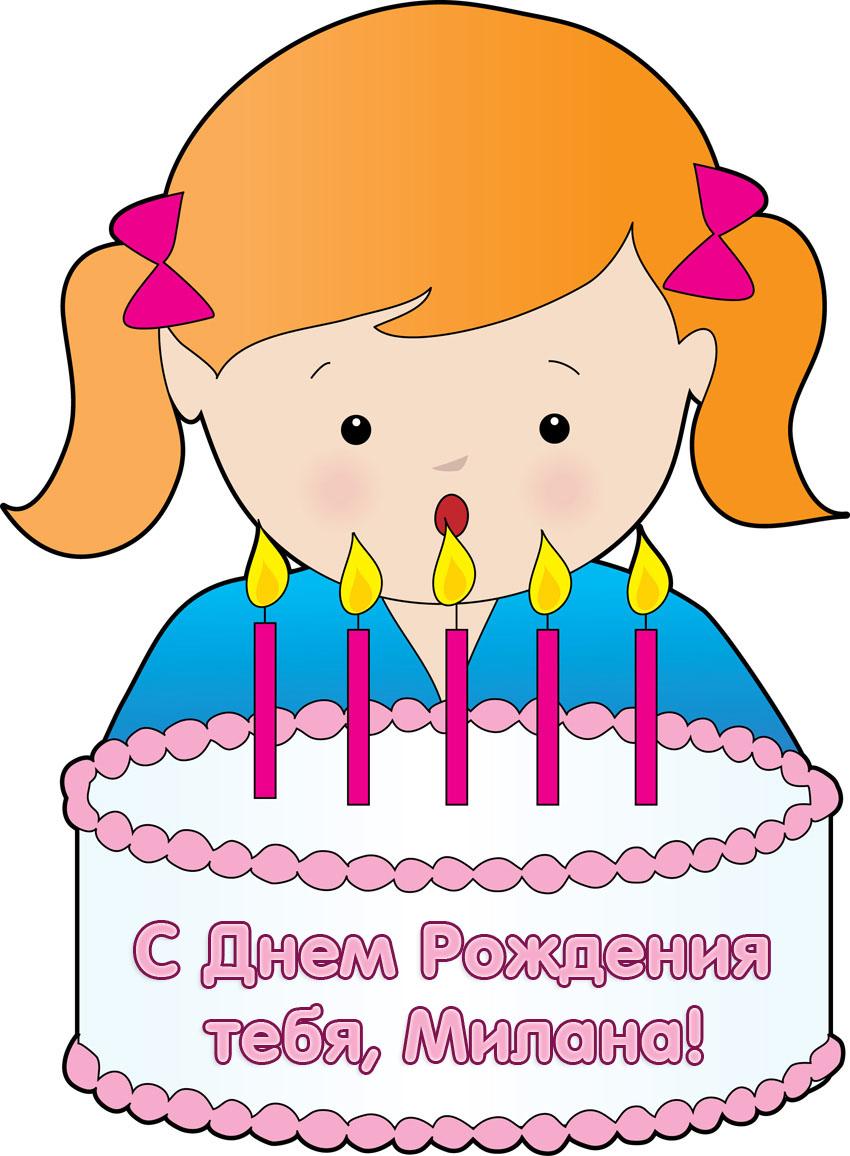 Поздравления с днем рождения для миланы в стихах