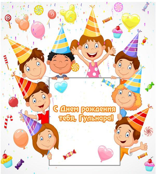 С Днем Рождения тебя, Гульнара!