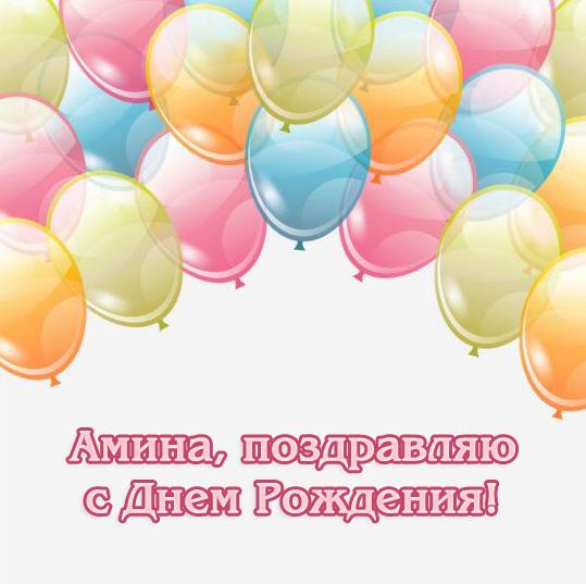 Амина, поздравляю с Днем Рождения!