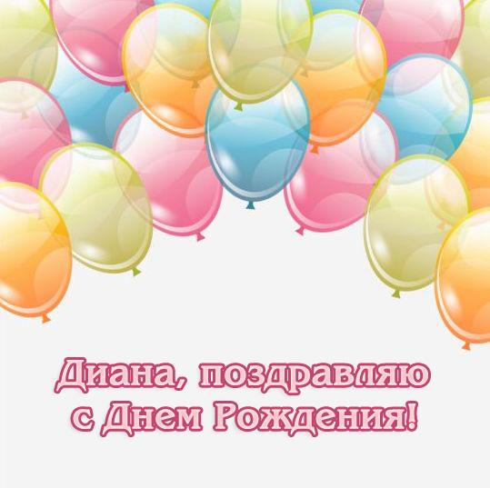 Диана, поздравляю с Днем Рождения!