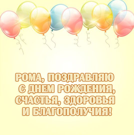 Рома, поздравляю с днем рождения, счастья, здоровья и благополучия!