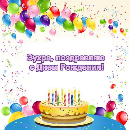 Поздравления с днем рождения для зухры 97