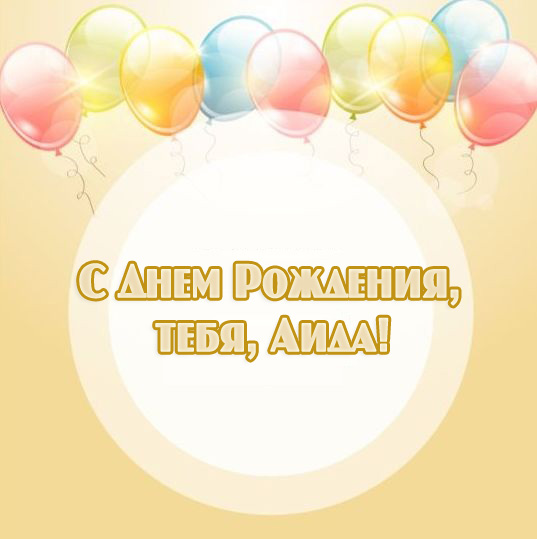 Поздравления с днём рождения в стихах ахматовой