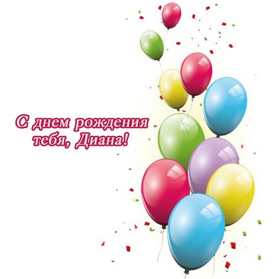 С Днем Рождения, тебя, Диана!