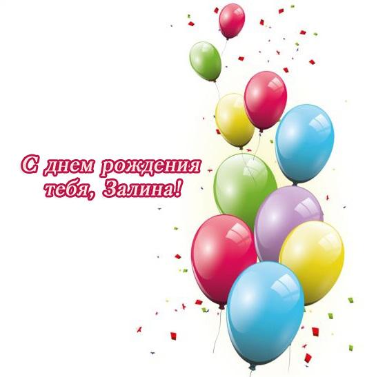 С Днем Рождения, тебя, Залина!