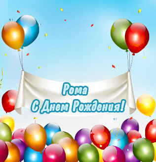 Рома, с Днем Рождения!