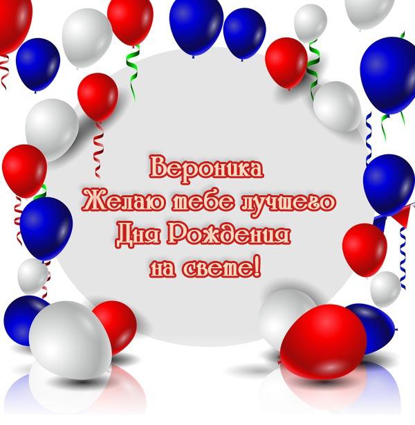 Вероникажелаю тебе лучшего Дня Рождения на свете!