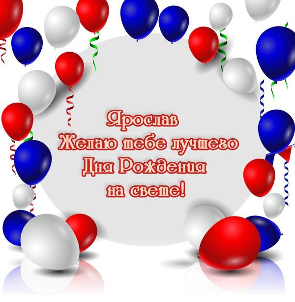Ярослав, желаю тебе лучшего Дня Рождения на свете!