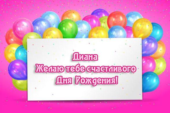 Диана, желаю тебе счастливого Дня Рождения!