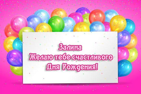 Залина, желаю тебе счастливого Дня Рождения!
