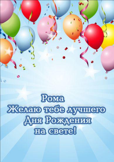 Рома, желаю тебе лучшего Дня Рождения!