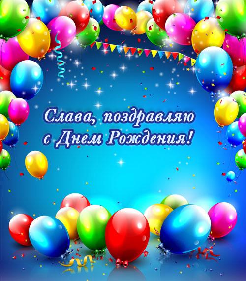 картинки славик с днём рождения