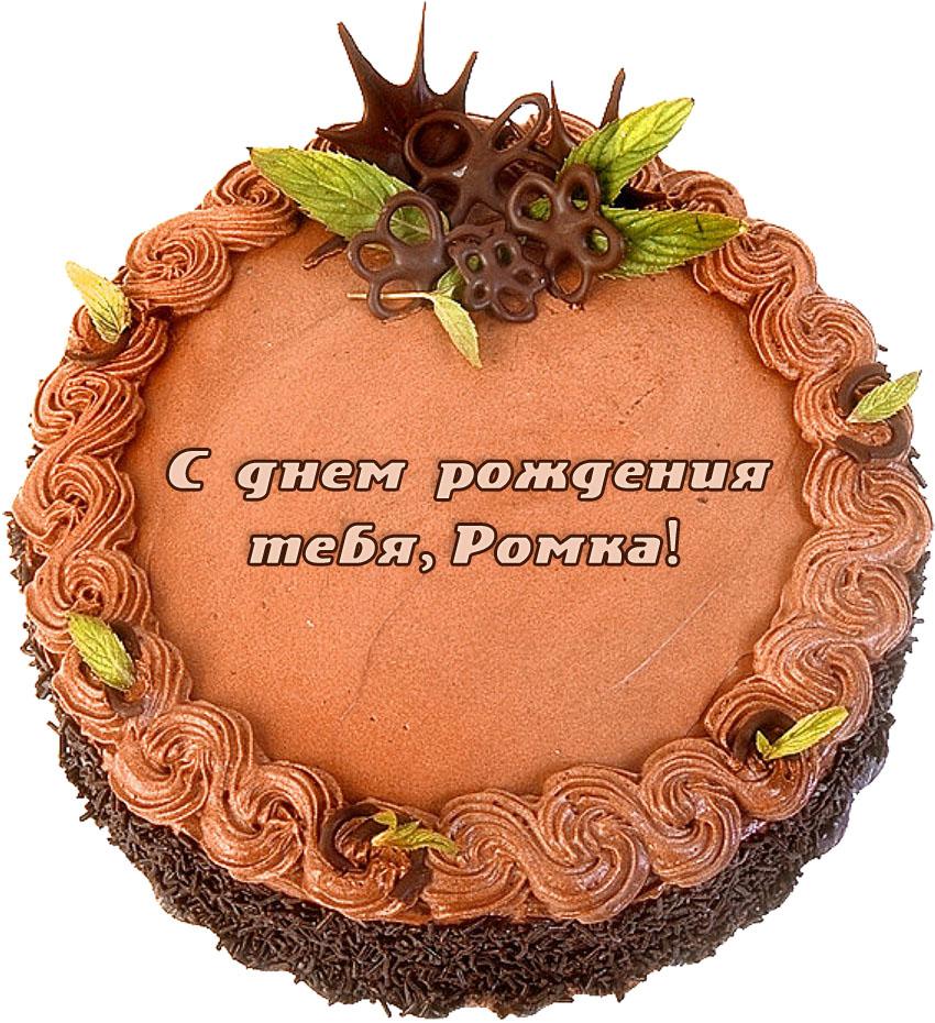С днем рождения тебя, Ромка!