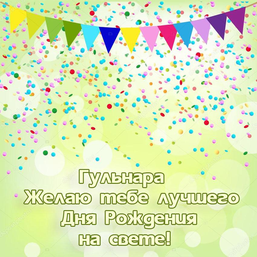 Гульнара, желаю тебе лучшего Дня Рождения на свете!