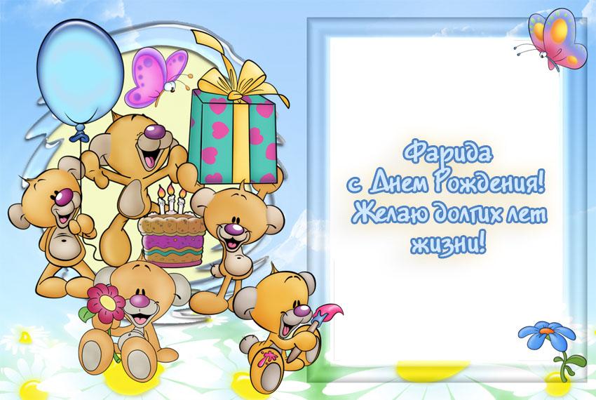 Фарида, с Днем Рождения, желаю долгих лет!