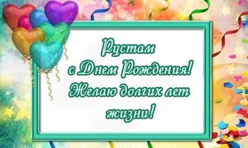 Рустам, с Днем Рождения!