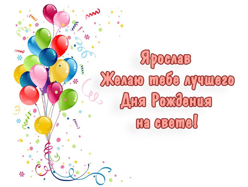Ярослав, желаю лучшего Дня Рождения!