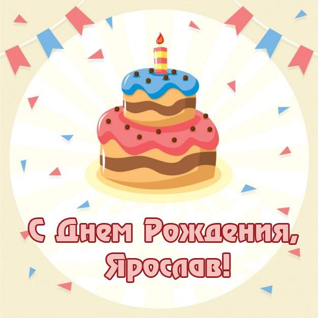 Ярослав, с Днем Рождения!