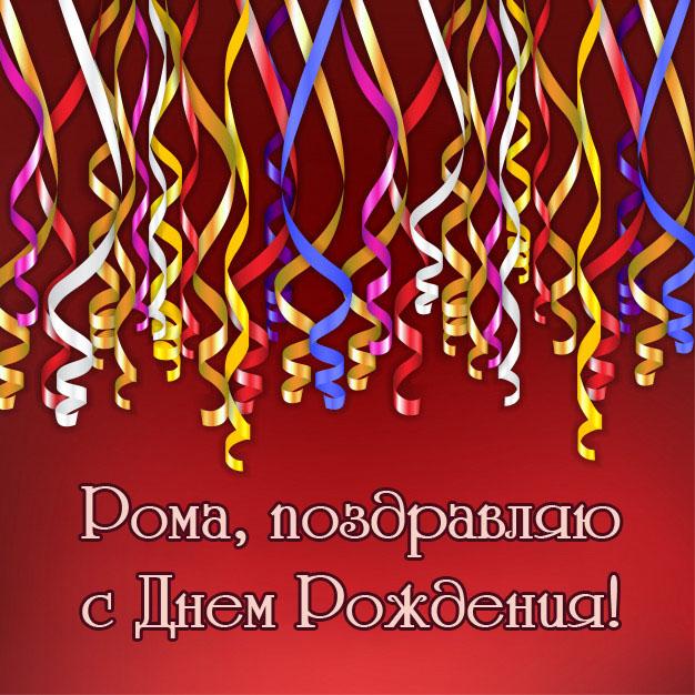 Рома, поздравляю с Днем Рождения!